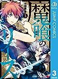 魔喰のリース 3 (ジャンプコミックスDIGITAL)