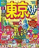 るるぶ東京ベスト'18 (るるぶ情報版)