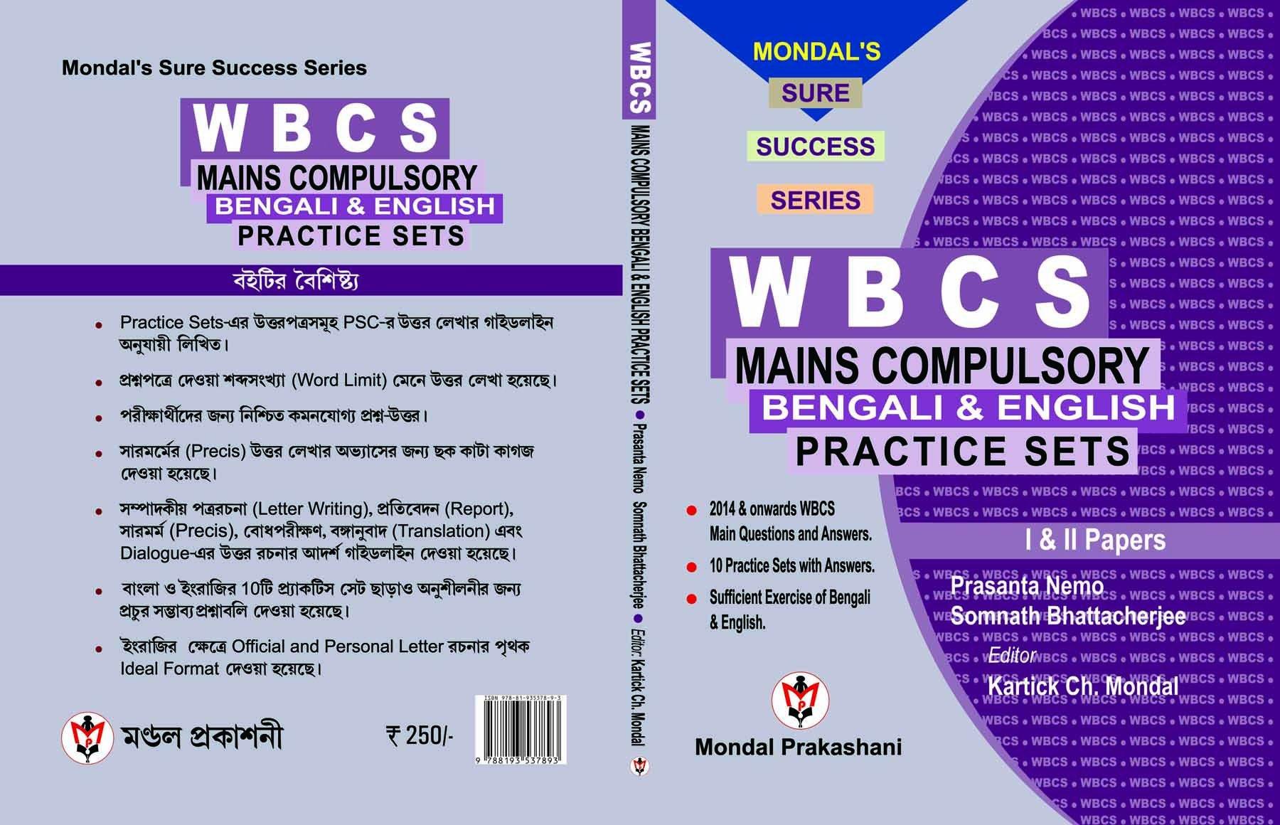 Buy WBCS MAINS COMPULSORY BENGALI & ENGLISH PRACTICE SETS