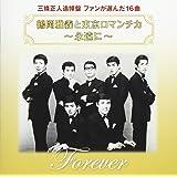 鶴岡雅義と東京ロマンチカ 永遠に 三條正人追悼盤 ファンが選んだ16曲