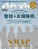 anan (アンアン) 2015/12/09 [雑誌]