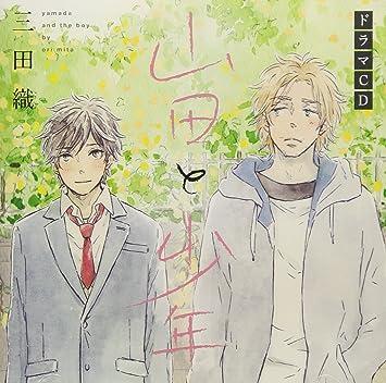 Amazon | 山田と少年 | イメージ...