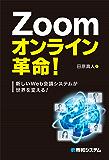 Zoomオンライン革命!