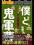 僕と鬼軍曹 (ノンフィクションライトノベル文庫)