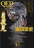 QED ~flumen~ 月夜見 (講談社文庫)