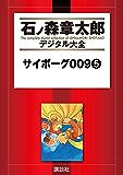 サイボーグ009(5) (石ノ森章太郎デジタル大全)