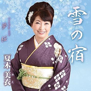 Opinion you maiko yuki essence
