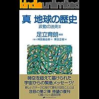 shintikyunorekishihadounohousoku2 (Japanese Edition)