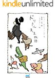 新訳・ドリトル先生物語