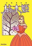 枯木姫 (全力コミック)