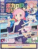 隔週刊 ボカロPになりたい! 20号 (DVD-ROM付) [分冊百科]