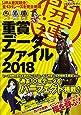 開運重賞データファイル2018 (ギャンブル宝典増刊)