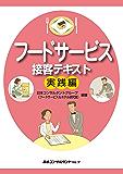 フードサービス接客テキスト実践編
