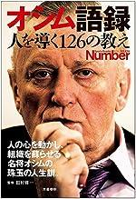 Number PLUS オシム語録 人を導く126の教え (Sports Graphic Number PLUS(スポーツ・グラフィック ナンバー プラス)) 単行本(ソフトカバー)