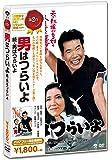 続・男はつらいよ [DVD]