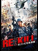 RE KILL[リ・キル] 対ゾンビ特殊部隊(字幕版)