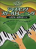 PJ17 ジャズピアノ スケールトレーニング ~メジャー&マイナー~ (Jazz piano makers)