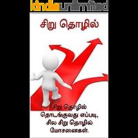 சிறு தொழில்: சிறு தொழில் தொடங்குவது  எப்படி, சில சிறு தொழில் யோசனைகள். (Tamil Edition)