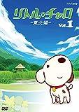 リトル・チャロ ~東北編~ Magical Journey : Little Charo in Tohoku Vol.1 [DVD]