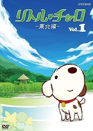 リトル・チャロ~東北編~ DVD