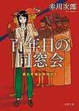 第九号棟の仲間たち2 百年目の同窓会 〈新装版〉 (徳間文庫)