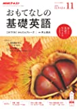 NHKテレビおもてなしの基礎英語 2018年 11 月号 [雑誌]