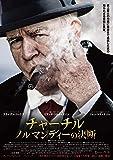 チャーチル ノルマンディーの決断 [DVD]