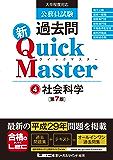 公務員試験 過去問 新クイックマスター 社会科学 第7版 過去問新クイックマスター