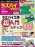 ラズパイマガジン 2017年4月号(日経BPパソコンベストムック)