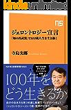 ジェロントロジー宣言 「知の再武装」で100歳人生を生き抜く (NHK出版新書)