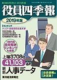 東洋経済別冊「役員四季報2019年版」 2018年 10 月号 [雑誌]