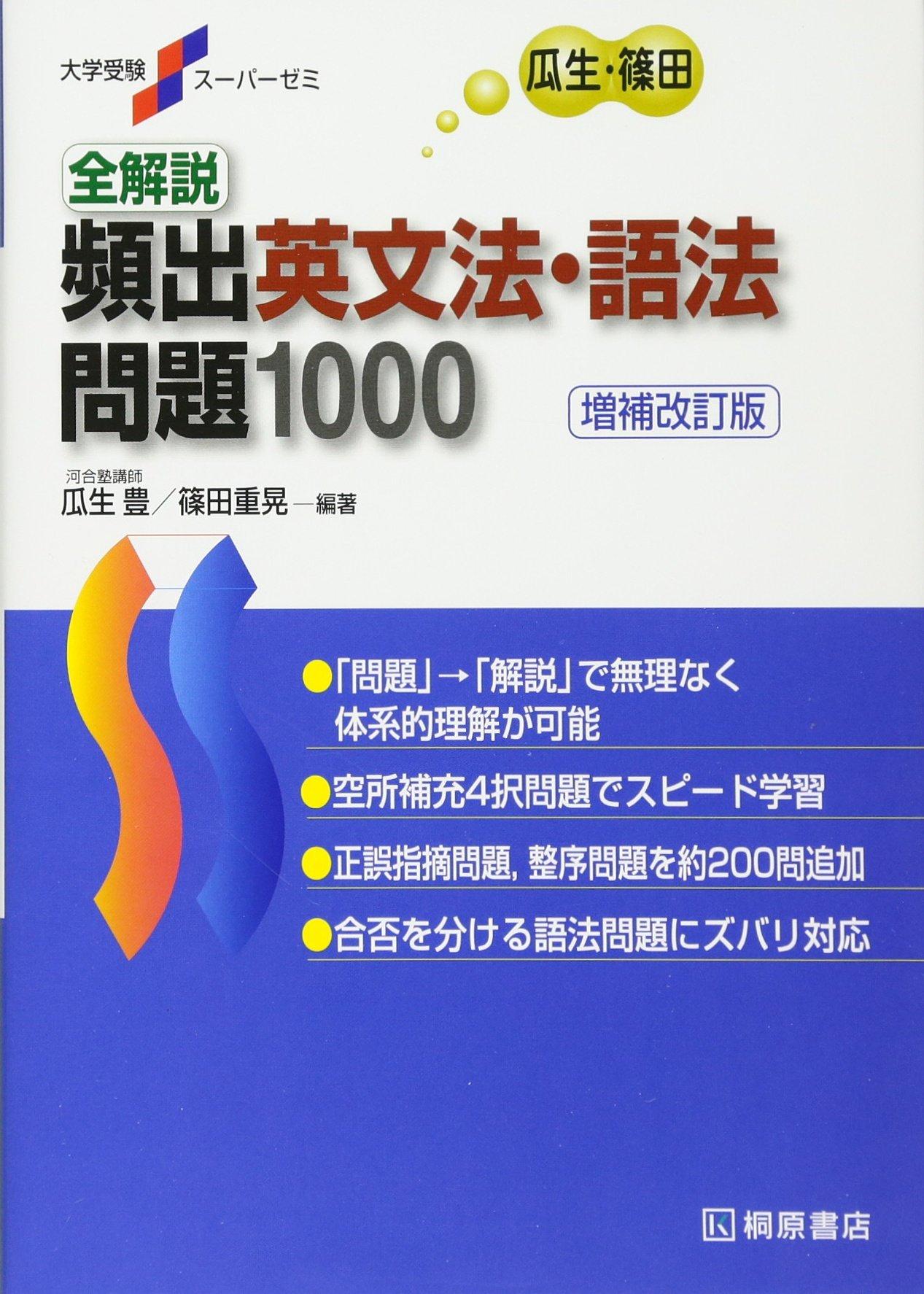 英文法のおすすめ参考書・問題集『全解説 頻出英文法・語法問題1000』