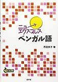 ニューエクスプレス ベンガル語《CD付》
