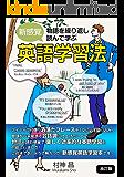 物語を繰り返し読んで学ぶ、新感覚英語学習法 改訂版