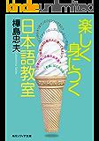 楽しく身につく日本語教室 (角川ソフィア文庫)
