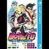 BORUTO-ボルト- -NARUTO NEXT GENERATIONS- 3 (ジャンプコミックスDIGITAL)