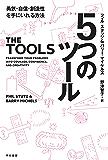 5つのツール 勇気・自信・創造性を手にいれる方法 (ハヤカワ文庫NF)
