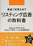 最速で成果を出すリスティング広告の教科書 ~Google AdWords&Yahoo!プロモーション広告両対応
