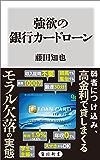 強欲の銀行カードローン (角川新書)