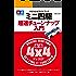 学研ムック タミヤ公式ガイドブック ミニ四駆 超速チューンナップ入門