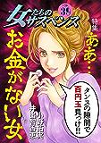 女たちのサスペンス vol.39 ああ…お金がない女 (家庭サスペンス)