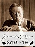 『オー・ヘンリー作品集・8作品⇒1冊』