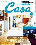 Casa BRUTUS (カーサ ブルータス) 2017年 2月号 [理想の家づくり] [雑誌]