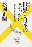 誰も知らない 世界と日本のまちがい 自由と国家と資本主義