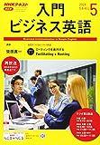 NHKラジオ入門ビジネス英語 2019年 05 月号 [雑誌]