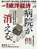 週刊東洋経済 2019年2/9号 [雑誌]