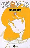 うる星やつら〔新装版〕(3) (少年サンデーコミックス)