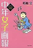 中年女子画報 (バンブーコミックス エッセイセレクション)