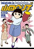 派遣戦士山田のり子 : 15 (アクションコミックス)