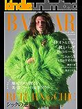 Harper's BAZAAR(ハーパーズ・バザー) 2019年9月号 (2019-07-20) [雑誌]